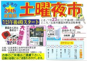 2016矢野産業祭ポスター