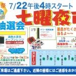 27回矢野産業祭